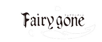 Fairy gone 公式サイト