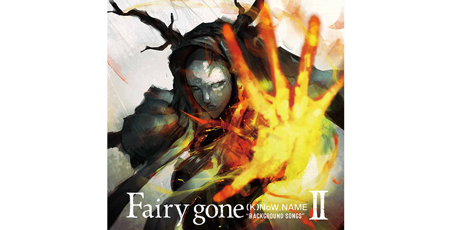 """TVアニメ『Fairy gone フェアリーゴーン』挿入歌アルバム「Fairy gone """"BACKGROUND SONGS""""Ⅱ」/(K)NoW_NAME"""
