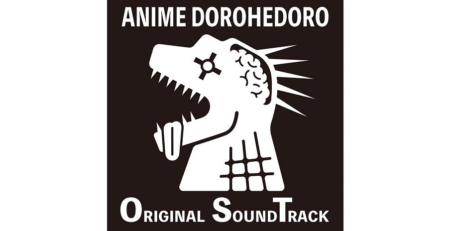 TVアニメ『ドロヘドロ』オリジナルサウンドトラック