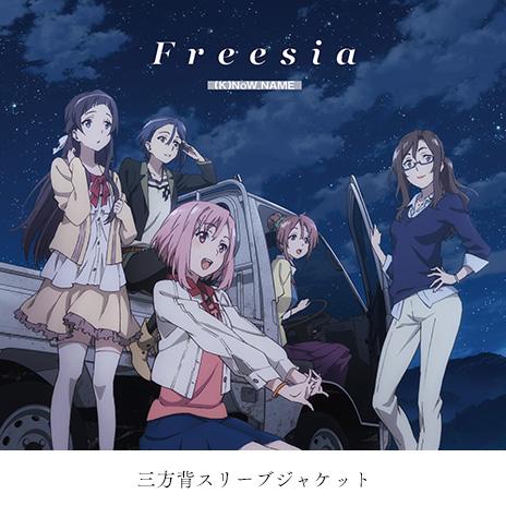TVアニメ『サクラクエスト』エンディング・テーマ 「Freesia」