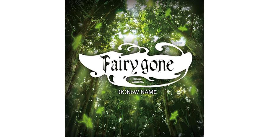 TVアニメ『Fairy gone フェアリーゴーン』オリジナルサウンドトラック/(K)NoW_NAME